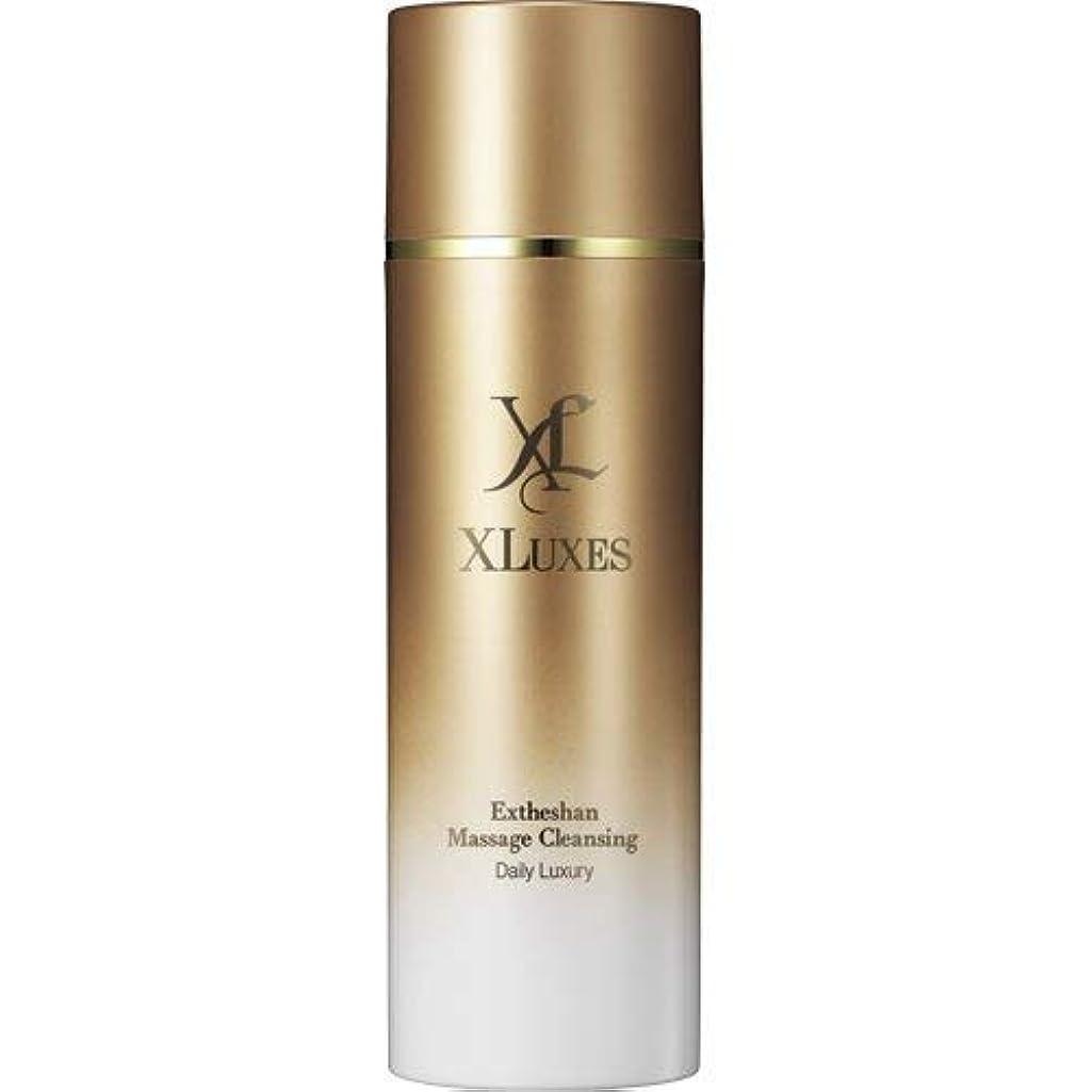 と遊ぶ不透明な膨張するXLUXES クレンジング [ヒト幹細胞 培養液配合] エグゼティシャン マッサージクレンジング (ダマスクローズの香り) メイク落とし