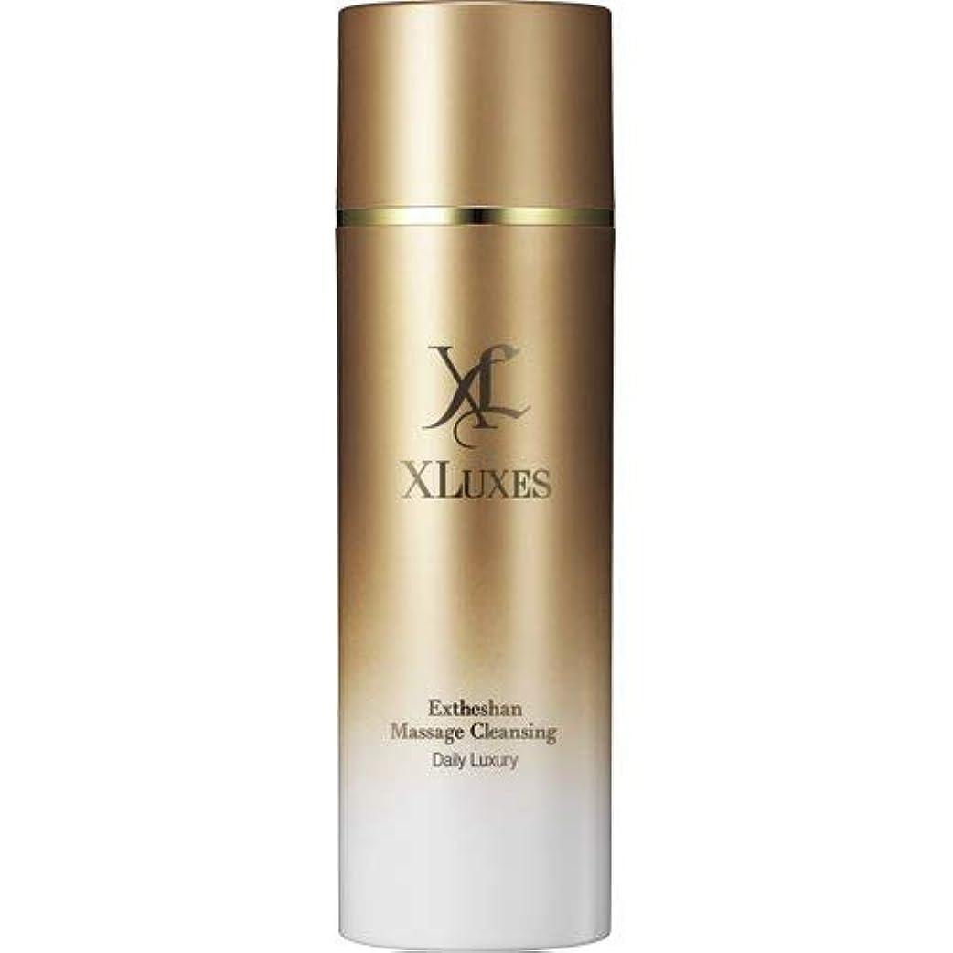 シャーク人種正確XLUXES クレンジング [ヒト幹細胞 培養液配合] エグゼティシャン マッサージクレンジング (ダマスクローズの香り) メイク落とし