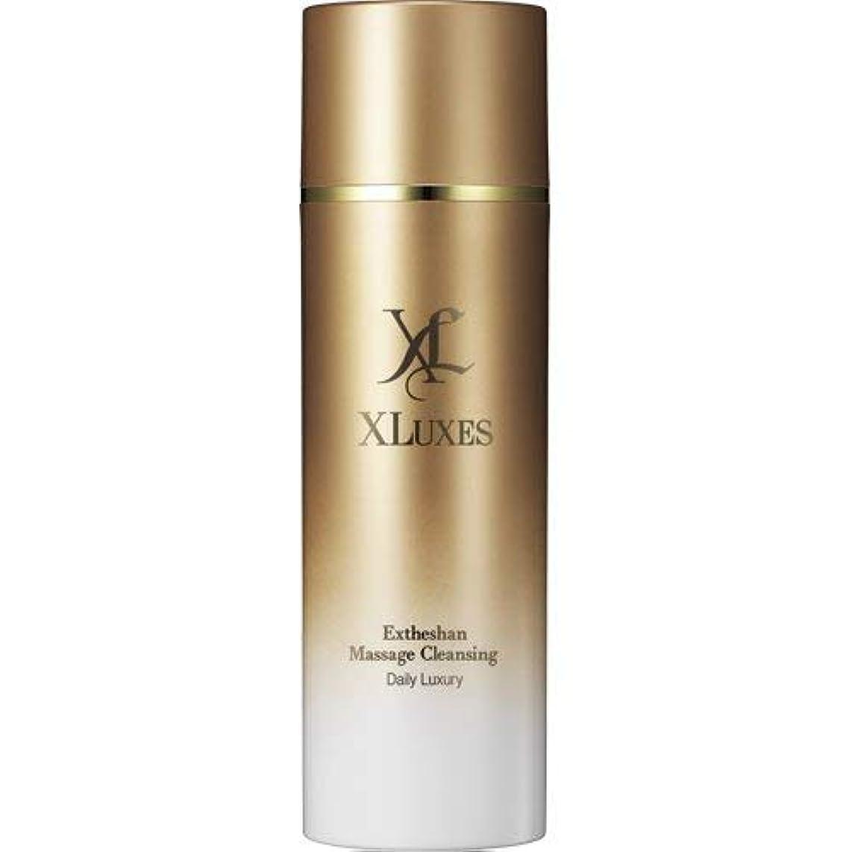 ロケーション広々とした擬人化XLUXES クレンジング [ヒト幹細胞 培養液配合] エグゼティシャン マッサージクレンジング (ダマスクローズの香り) メイク落とし
