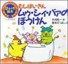 むしばいきんムゥ・シィ・バァのぼうけん—はみがき絵本 (PHP子育てブックシリーズ)