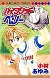 ハイブリッドベリー 2 (マーガレットコミックス)