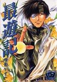 最遊記 (4) (ZERO-SUMコミックス)の詳細を見る