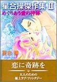 星合操傑作集 2 めぐりあう愛の神秘 (エメラルドコミックス)