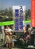 スラムの環境・開発・生活誌―アジア、ラテン・アメリカに広がる貧困と民衆の自立 画像