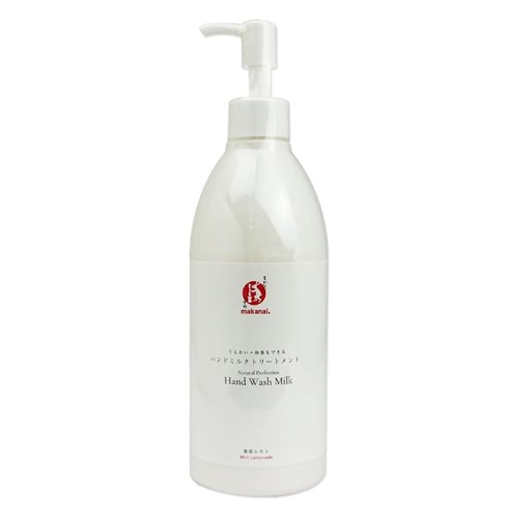 パトロンコンテンポラリーキルスまかないこすめ ハンドミルクトリートメント(薄荷レモンの香り) 320g