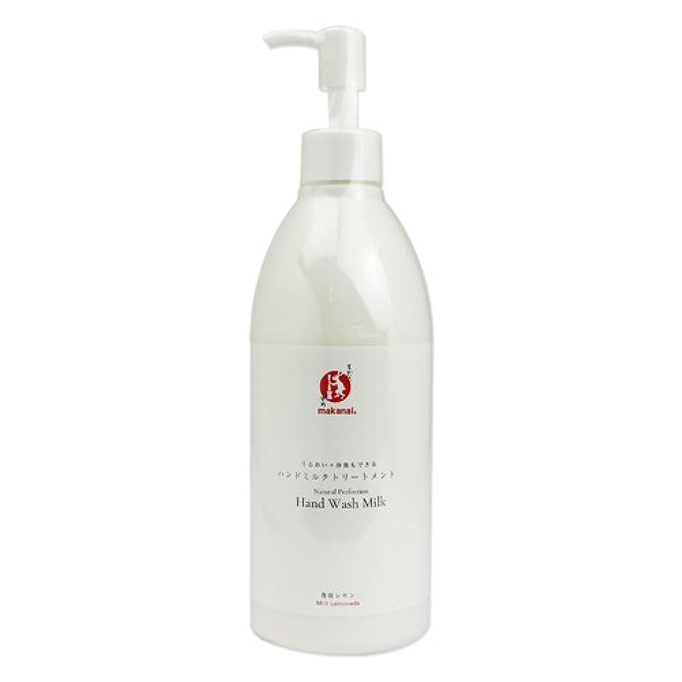 ボランティアジュニア適格まかないこすめ ハンドミルクトリートメント(薄荷レモンの香り) 320g