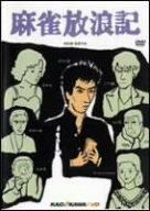 麻雀放浪記 [DVD]の詳細を見る