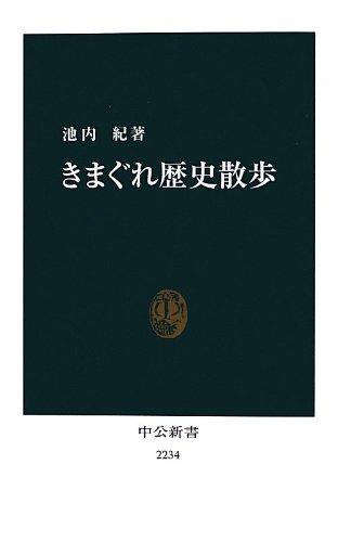 きまぐれ歴史散歩 (中公新書)