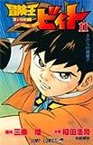 冒険王ビィト (11) (ジャンプ・コミックス)