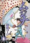 ムジナ 6 南無阿弥陀仏 (ヤングサンデーコミックス)