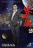 地球儀 2 (ジャンプコミックスデラックス)