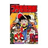 プラモ狂四郎 第1巻 (コミックボンボンデラックス)