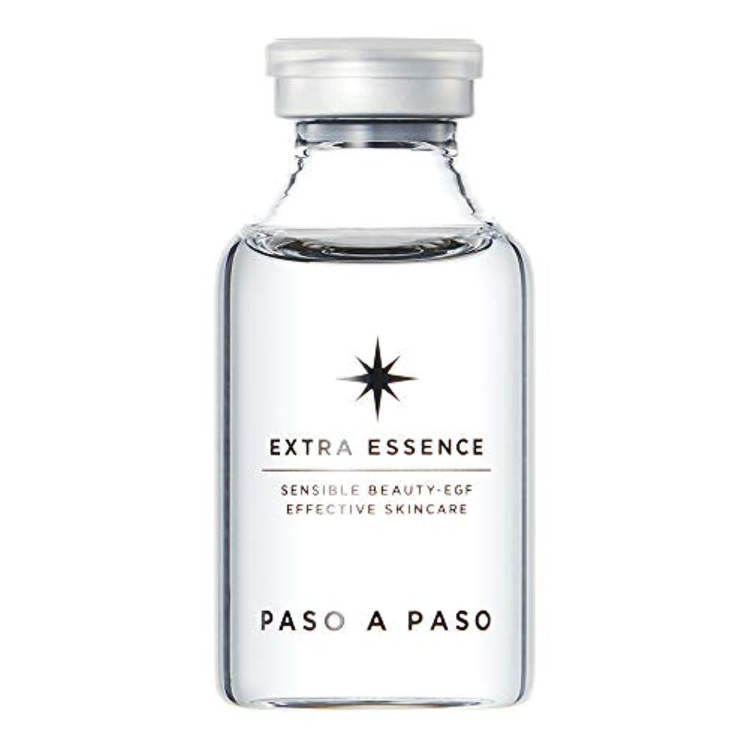 芽動員するオークションPASO A PASO エクストラ エッセンス 30mL【EGF配合美容液】