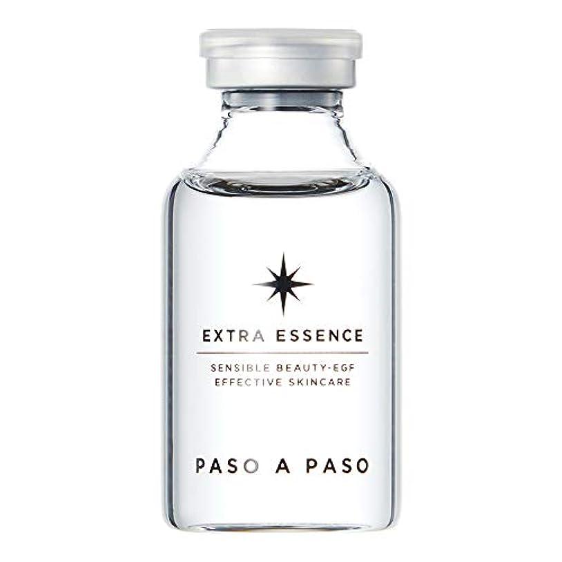 規制する残り指令PASO A PASO エクストラ エッセンス 30mL【EGF配合美容液】