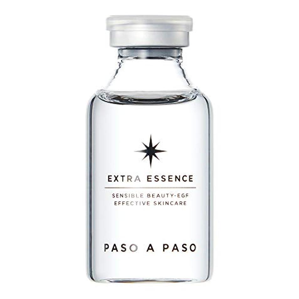 名前を作る揮発性浮くPASO A PASO エクストラ エッセンス 30mL【EGF配合美容液】