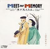 ミート・ザ・メモリー「港の見える丘」~昭和20年代