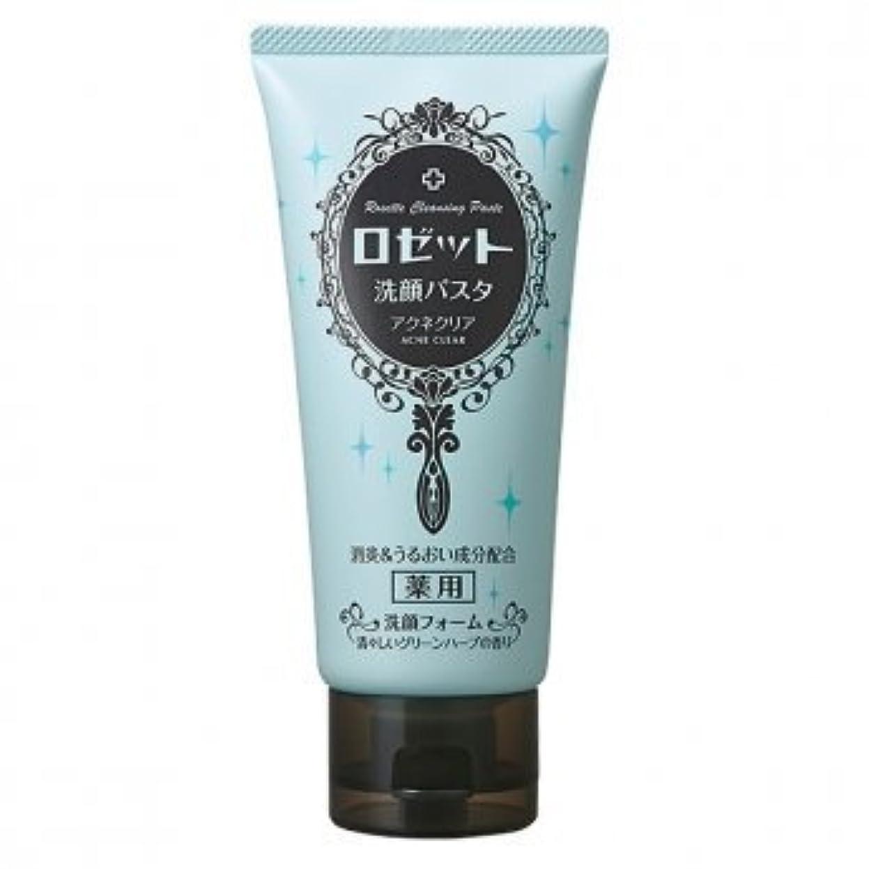 ロゼット洗顔パスタ アクネクリア × 10個セット