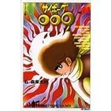 サイボーグ009 (24) (MFコミックス)