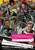 トム・ダウド いとしのレイラをミックスした男 [DVD]