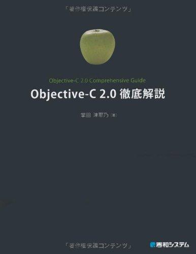 Objective-C2.0徹底解説の詳細を見る