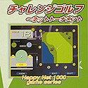 Happy Net 1000 チャレンジゴルフ ~ネットトーナメント~