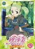 砂沙美☆魔法少女クラブ Vol.5(てんこ盛りパック) [DVD]