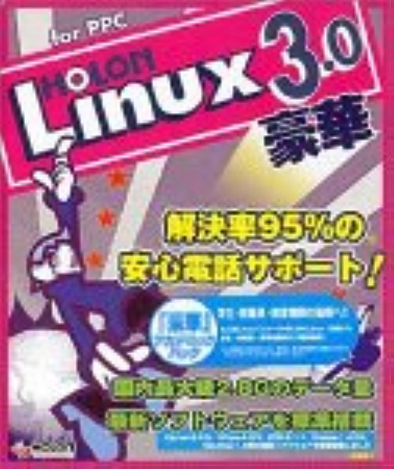 楽しい人気割り込みHOLON Linux 3.0 for PPC 豪華 アカデミックパック