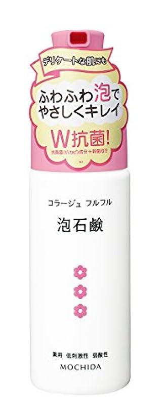 スピリチュアルに変わる唯一コラージュフルフル 泡石鹸 ピンク 150mL (医薬部外品)