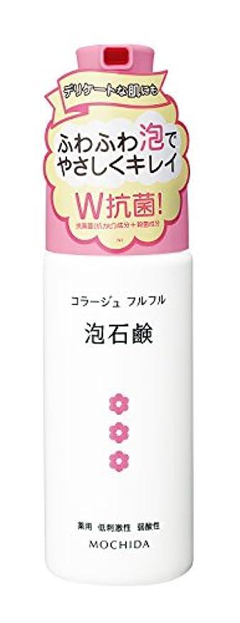 宇宙素子ハチコラージュフルフル 泡石鹸 ピンク 150mL (医薬部外品)