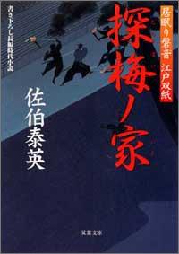 探梅ノ家 ─ 居眠り磐音江戸双紙 12 (双葉文庫)
