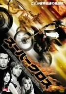 スーパークロス [DVD]の詳細を見る