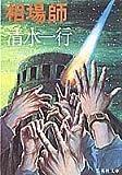 相場師 (集英社文庫 33-I)