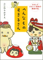 へんなものすき子さん―おもしろかわいい昭和の雑貨手帖の詳細を見る