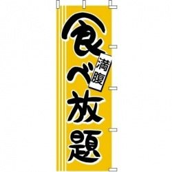 のぼり道 のぼり 食べ放題 1-913