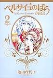 ベルサイユのばら―完全版 (2) (SGコミックス)
