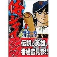 侍ジャイアンツ (1) (講談社漫画文庫)