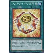 遊戯王 PRIO-JP065-N 《コアキメイルの金剛核》 Normal