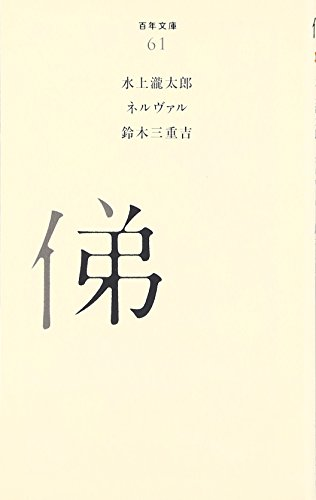 (061)俤 (百年文庫)