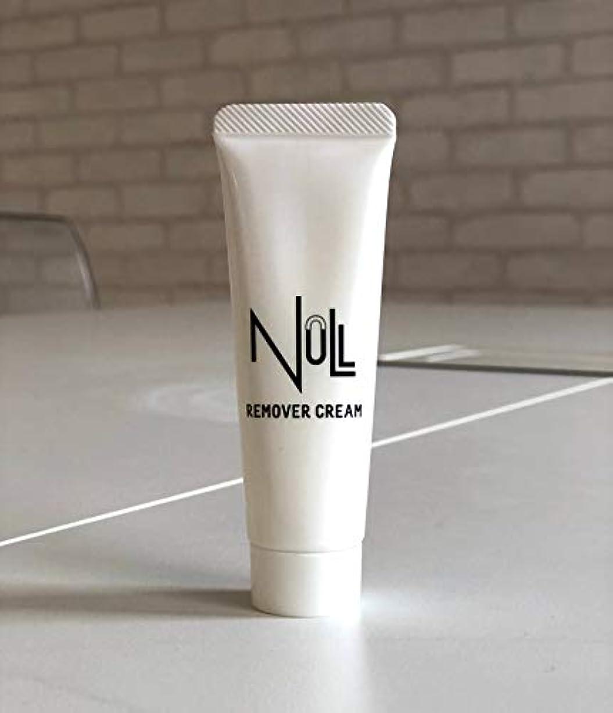 ブランデー健康タヒチNULL メンズ 薬用リムーバークリーム 除毛クリーム ミニサンプル 20g (陰部/Vライン/アンダーヘア/ボディ用)