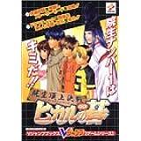 ヒカルの碁院生頂上決戦―プレイステーション版 (Vジャンプブックス―ゲームシリーズ)