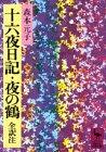 十六夜日記・夜の鶴 (講談社学術文庫)の詳細を見る