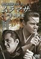 ムラマサ 八ノ章 月黄泉(つきよみ) [DVD]