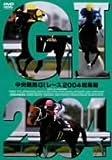中央競馬G1レース2004総集編 [DVD] 画像