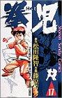拳児 (17) (少年サンデーコミックス)