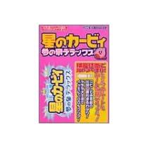星のカービィ 夢の泉デラックス (任天堂ゲーム攻略本Nintendo DREAM)