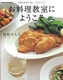 お料理教室にようこそ―季節をお皿に盛りこみました。 (Gakken HIT Mook)