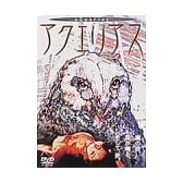 アクエリアス [DVD]