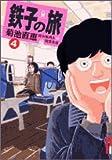 鉄子の旅 (4) (IKKI COMIX)