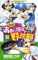 最強!都立あおい坂高校野球部 18 (少年サンデーコミックス)
