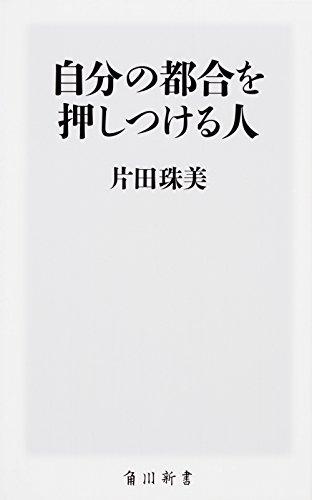 自分の都合を押しつける人 (角川新書)の詳細を見る